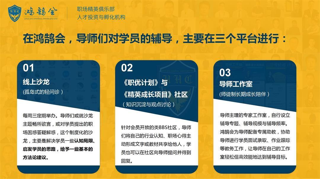 2021鸿鹄会企业合作手册 210618_13.jpg