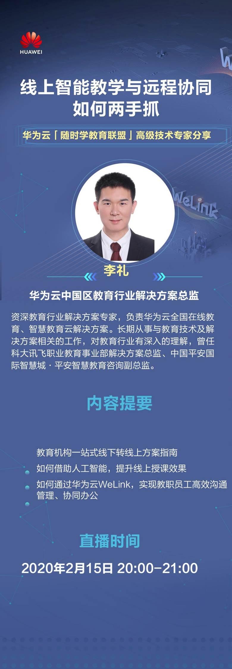 教育行业线上直播海报-活动行.png