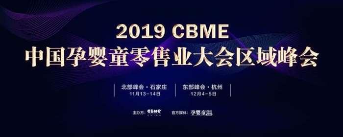 CBME区域峰会KV-1024x410-黑紫曲线-7.jpg