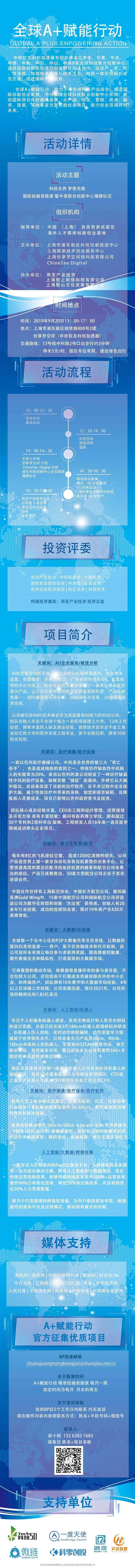 宣传长图.jpg