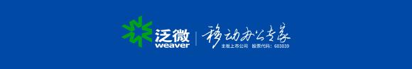 泛微)移动办公专家logo.png