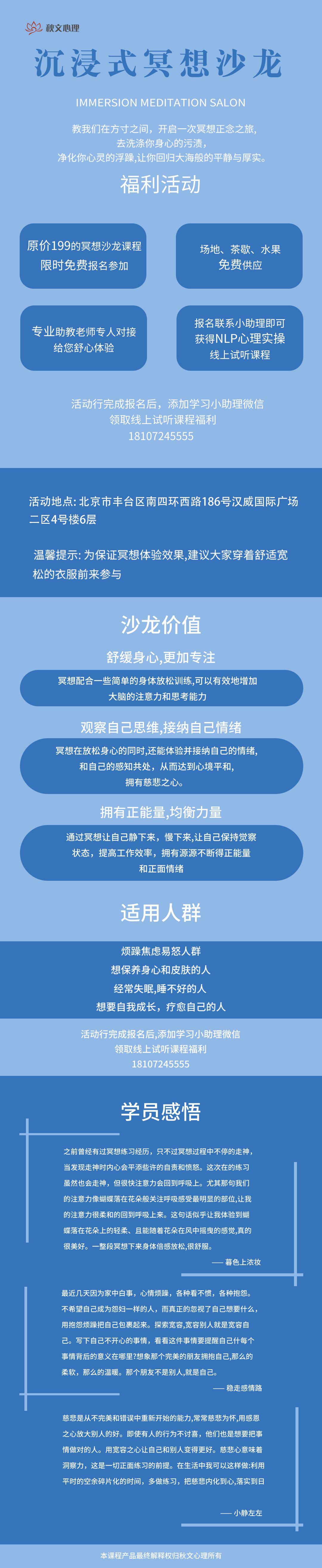 北京沙龙.jpg