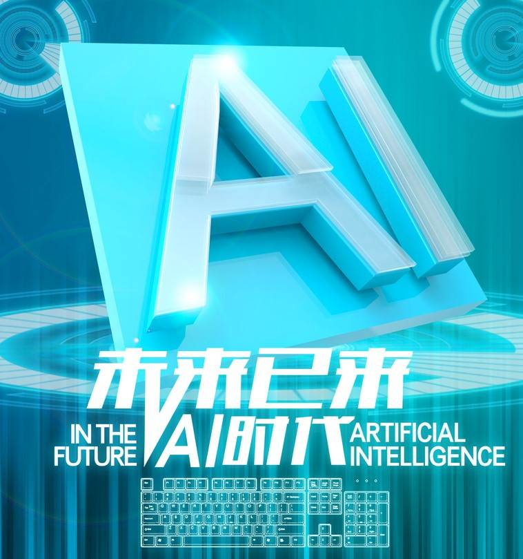 AI未来.jpg