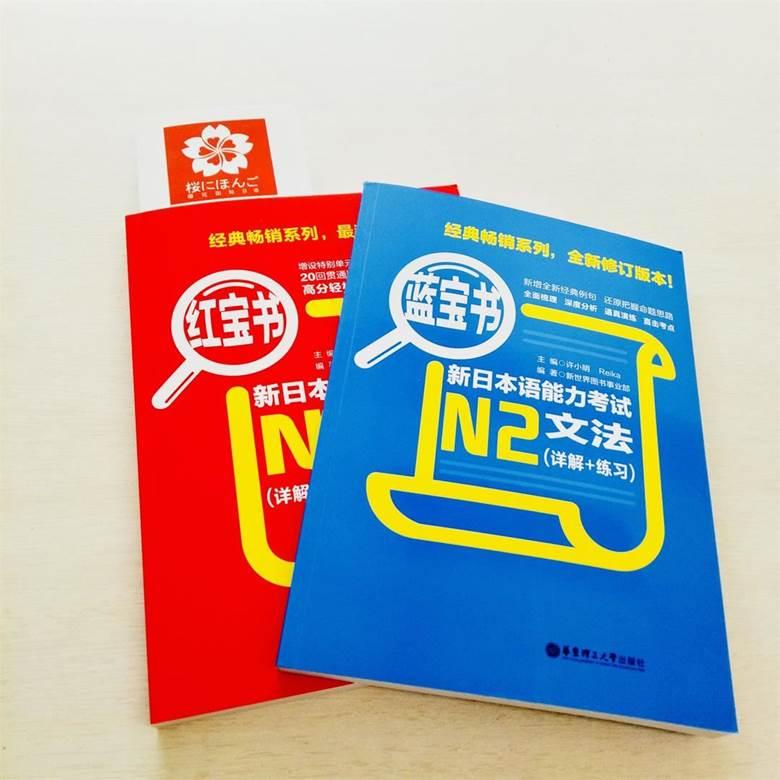 日语考级红蓝宝书.jpg