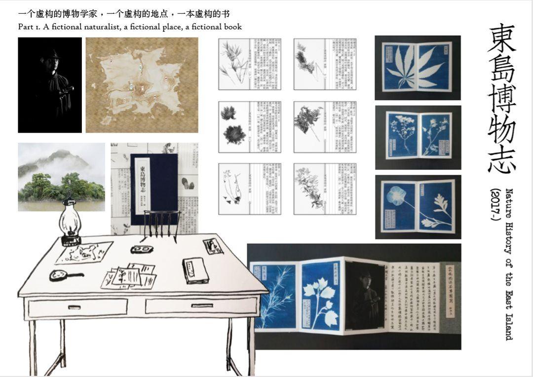 东岛博物志.png