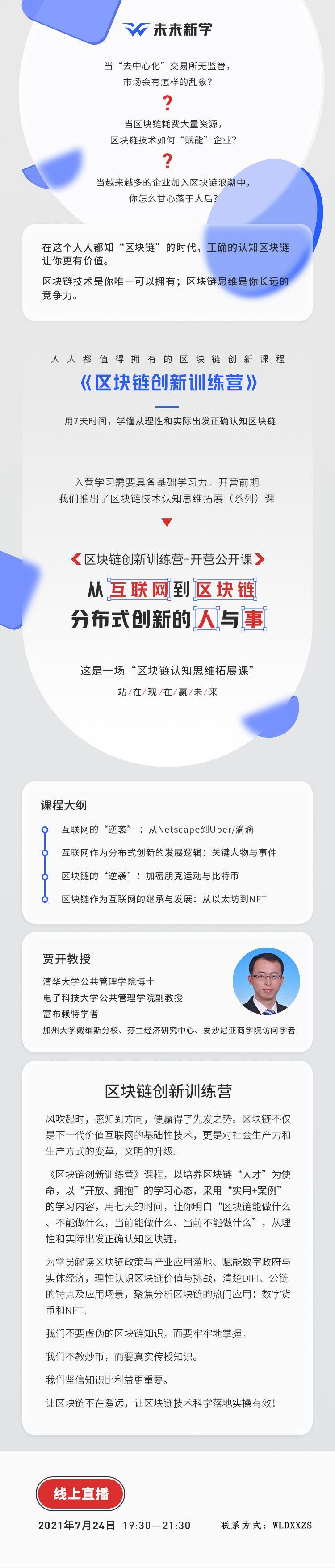 区块链创新训练营(贾开)-长海报.jpg
