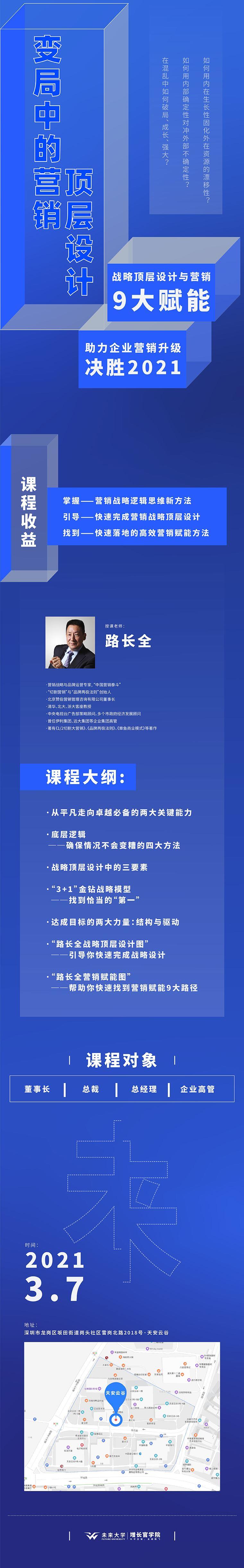 长海报1-1080.jpg