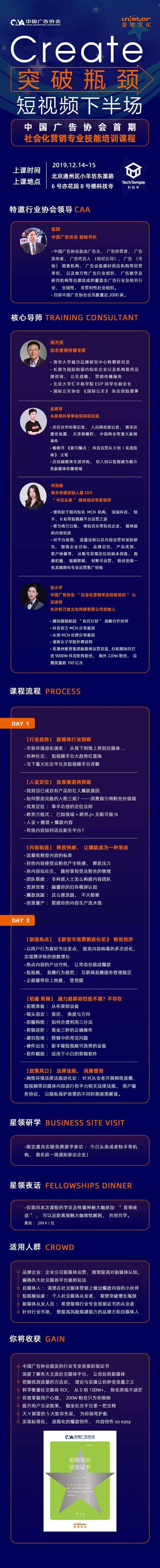 中广协线下课程长图20191204 活动行长图-01.jpg