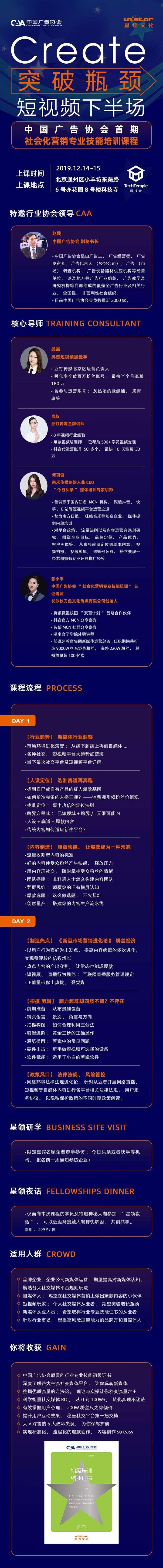 星领文化线下课程长图20191209 活动行长图-01.jpg