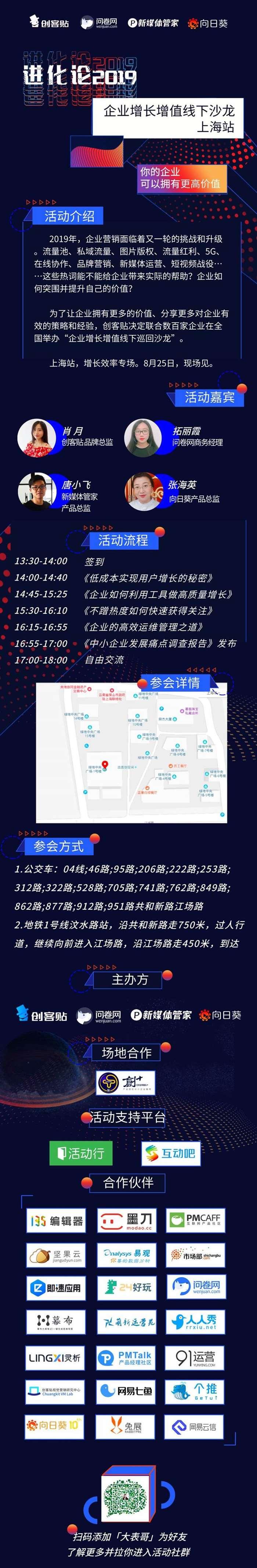 上海站_自定义px_2019.08.15 (1).jpg