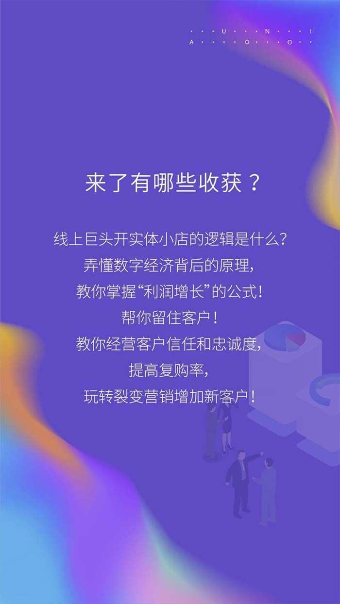 公开课-03.jpg