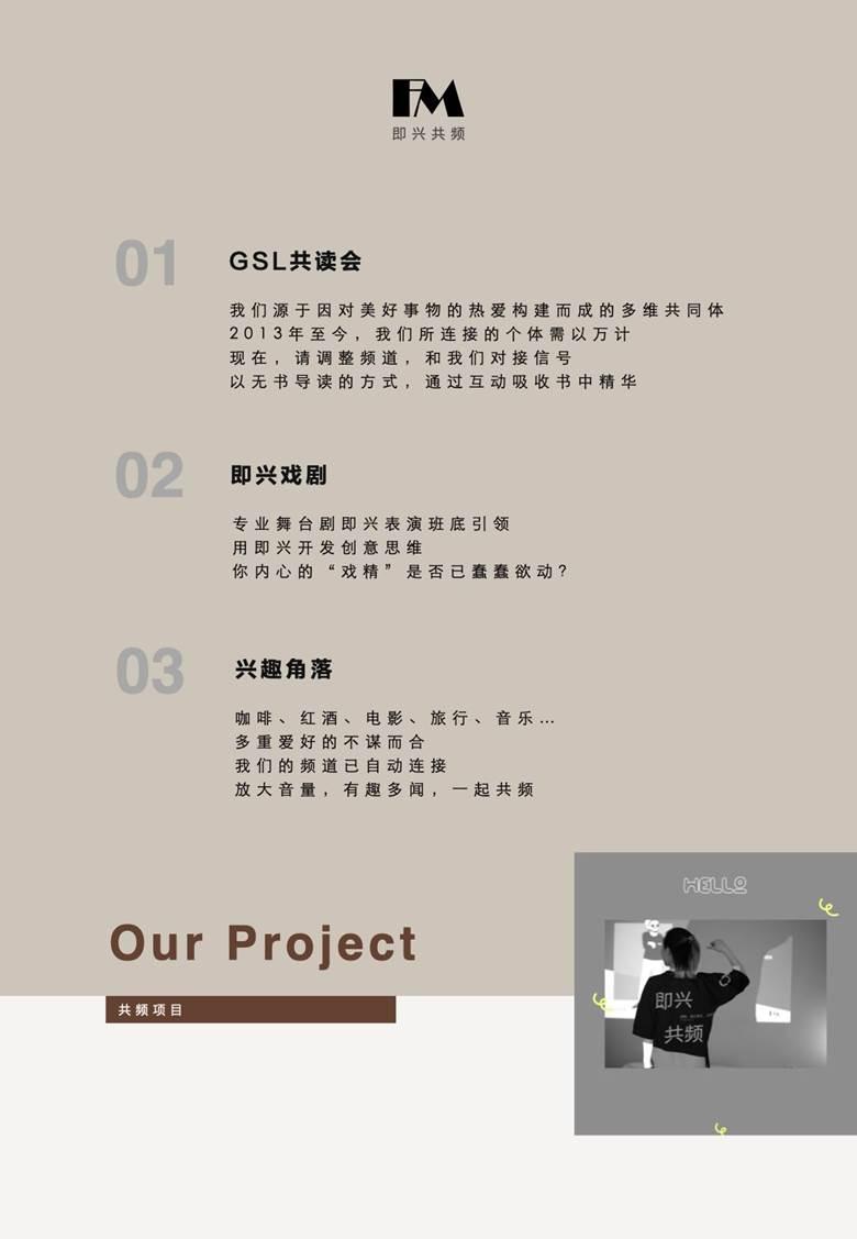即兴共频-品牌介绍.004.png