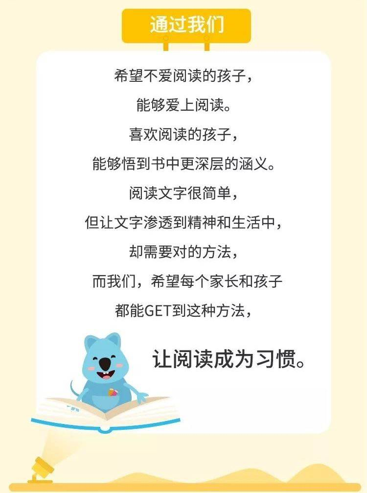 樊登小读者_看图王(3).jpg