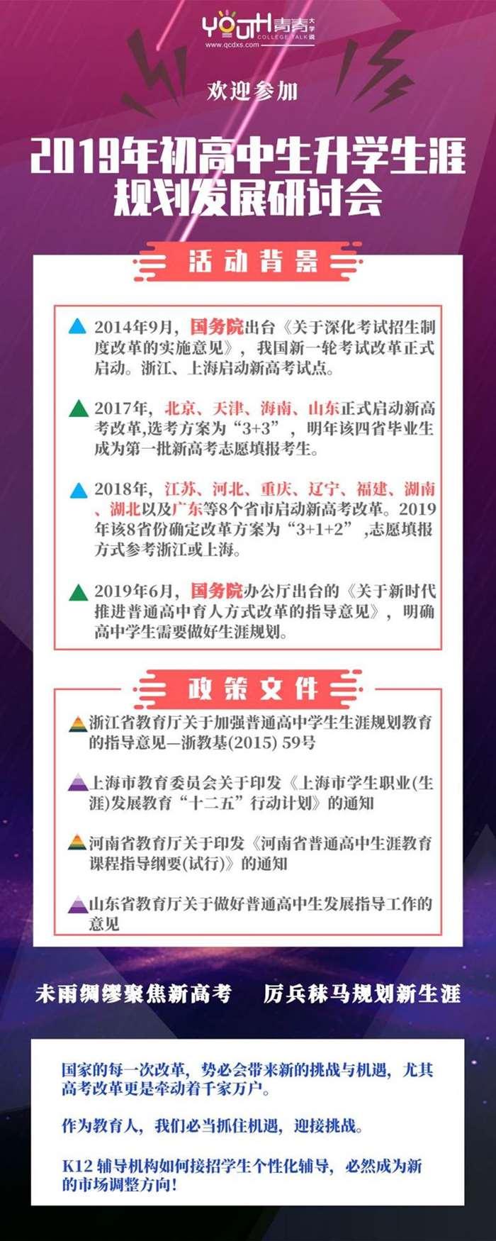 1_长图海报_2019.08.01.jpg