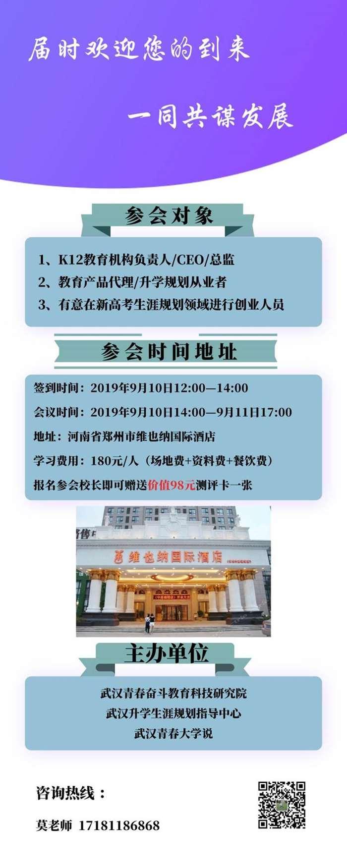 默认标题_长图海报_2019.08.20.jpg