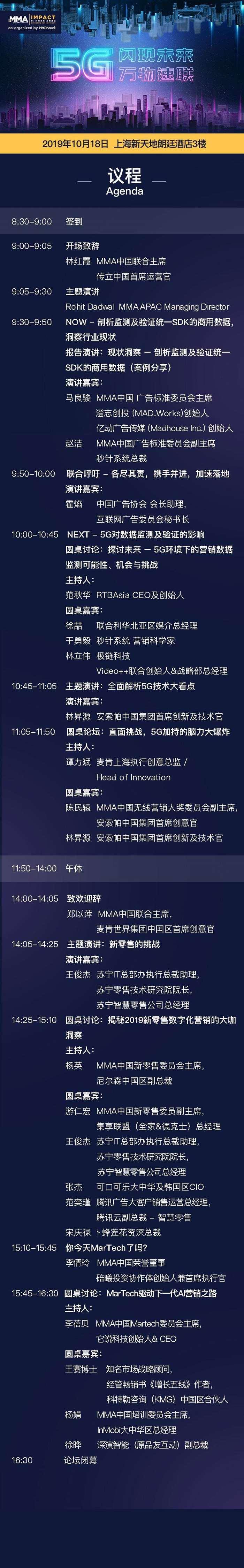 agenda 议程r6.jpg