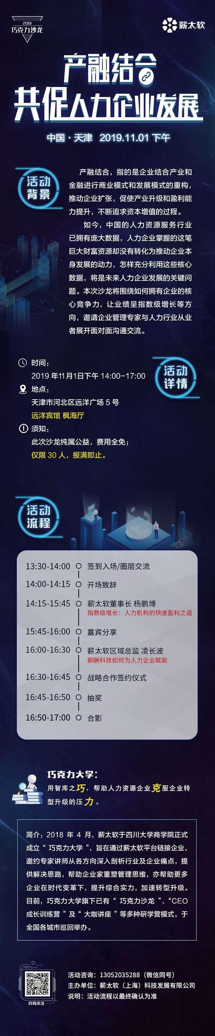 20191020活动长图.jpg