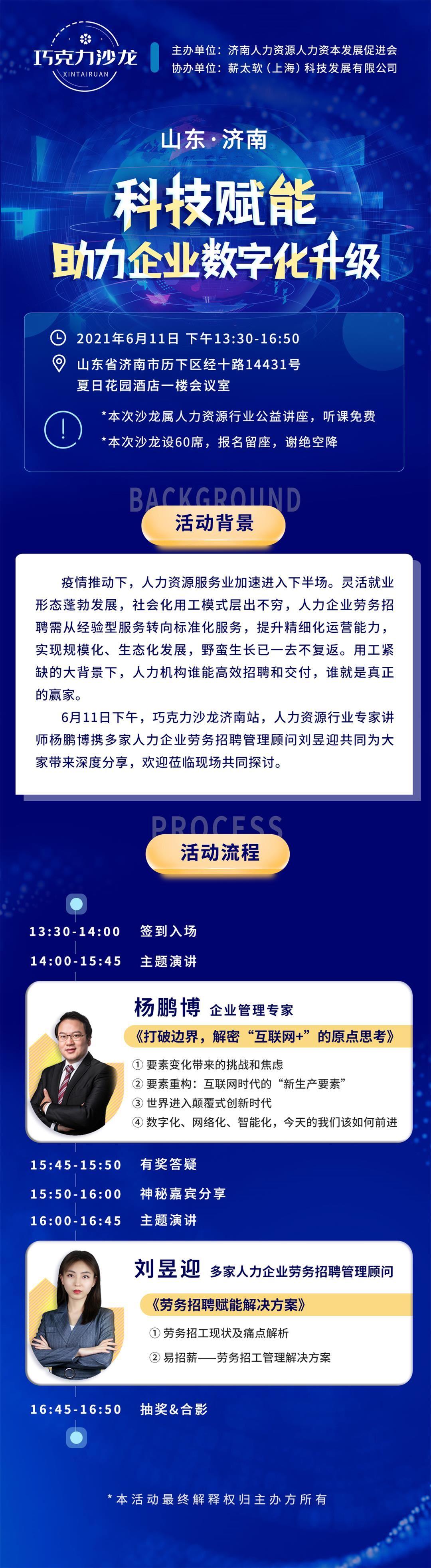 20210611巧克力沙龙济南站-互动吧详情图.jpg