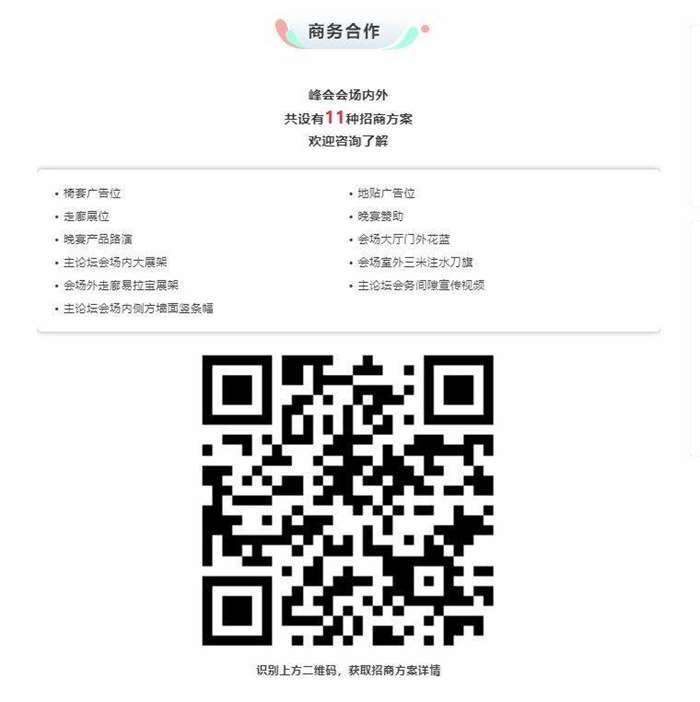 招商方案.png