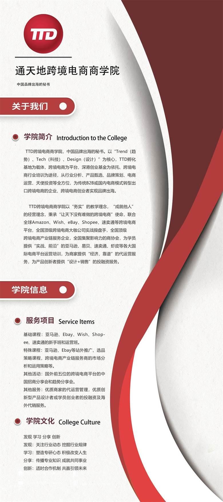 1简介:20190806 TTD跨境电商商学院简介海报图片.jpg