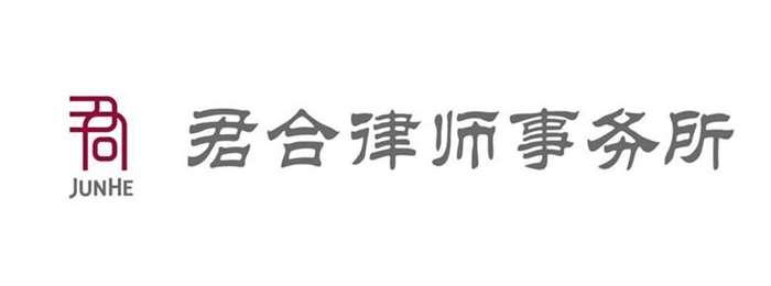 新LOGO-横式组合_君合.JPG