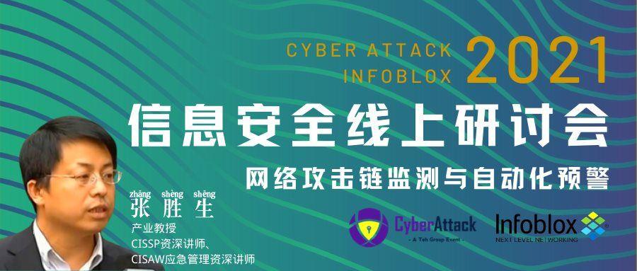 信息安全线上研讨会.png
