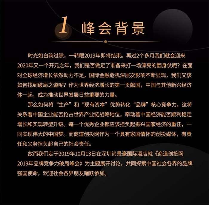 峰会详情页面-15_02.jpg