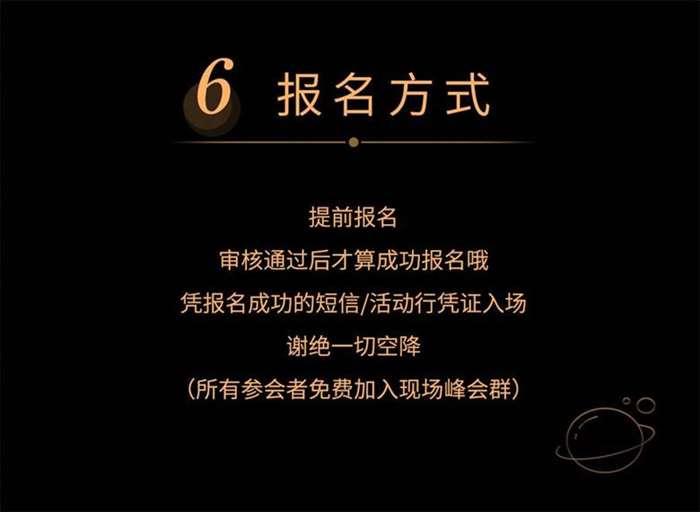 峰会详情页面-15_07.jpg