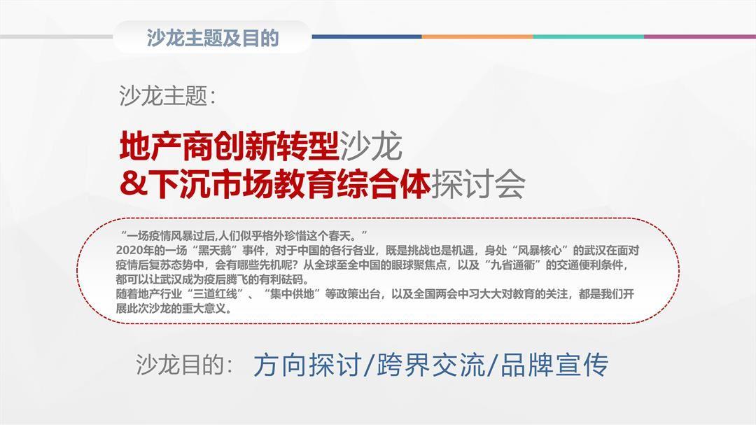 武汉4.20沙龙活动方案策划_02.jpg