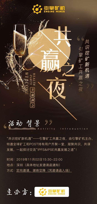酒会海报 活动介绍.png