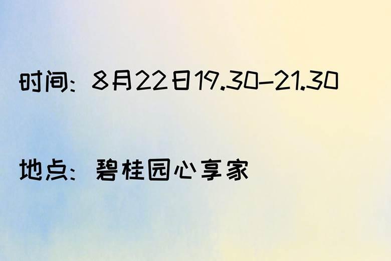 碧桂园心享家.png