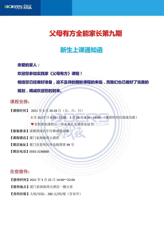 2021年3月26-28日父母有方第9期新生通知函_1.Jpeg