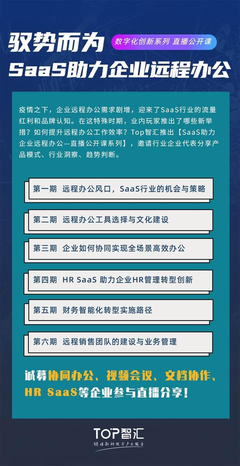 SaaS直播公开课02.jpg