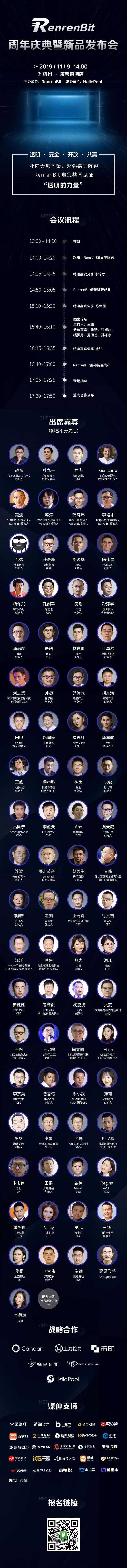 RenrenBit周年庆-主海报最终-活动行.jpg