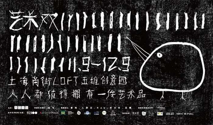 艺术11海报-1080x640-02.jpg
