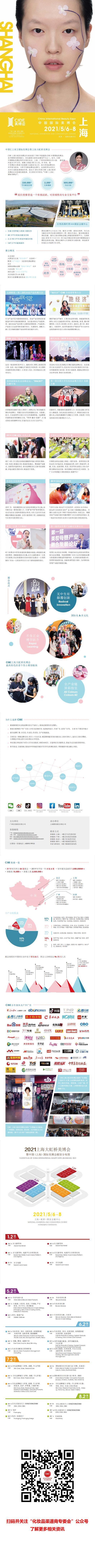 2021年上海招展手册(中文版)(1)_0.jpg