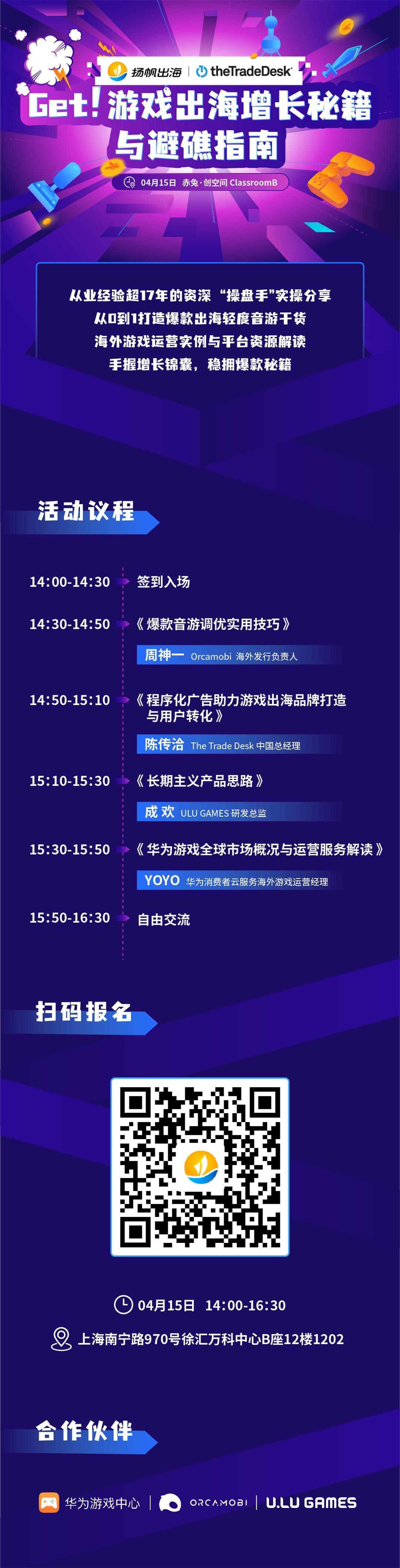 04.15 上海游戏_长图.jpg