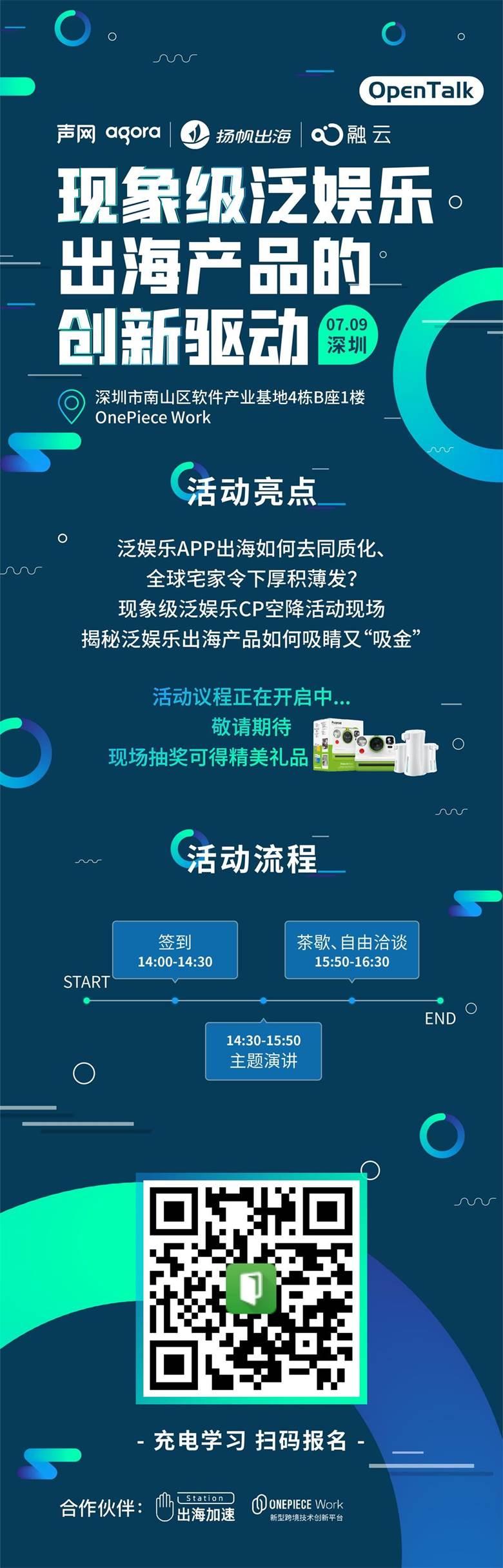 07.09 深圳 OpenTalk-02_看图王.jpg