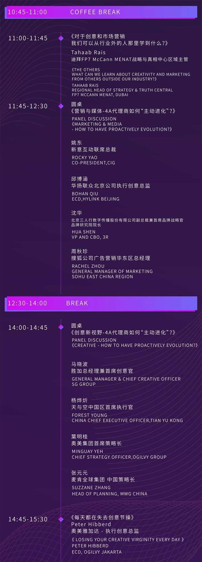 中英文 时间表-00_画板 2.jpg