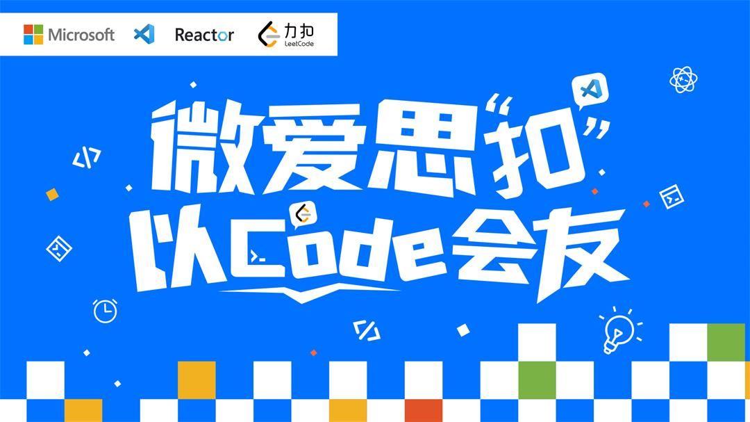 0619微爱思扣以Code会友.jpg