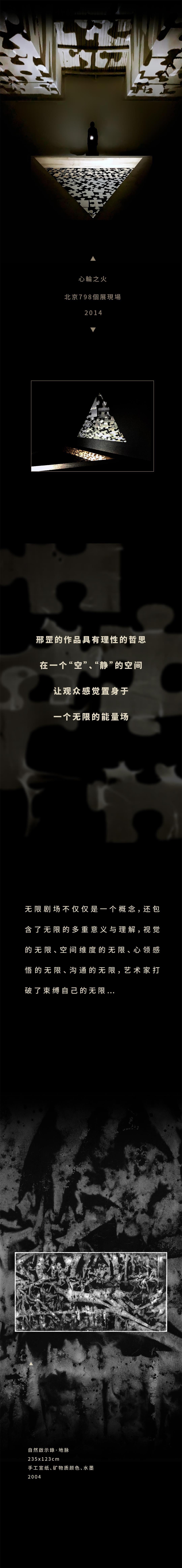 无限剧场-长图02.jpg