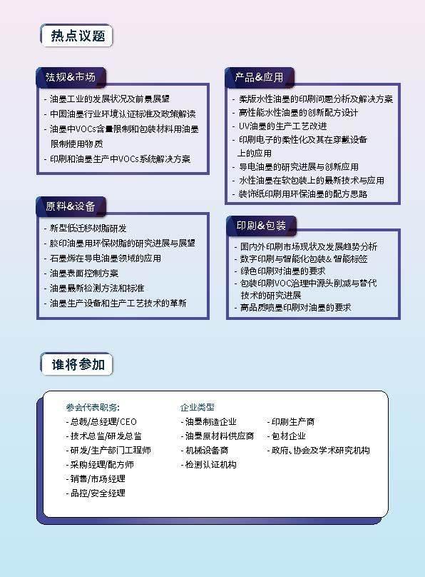 荣格2020绿色油墨及印刷技术应用研讨会_页面_3.jpg