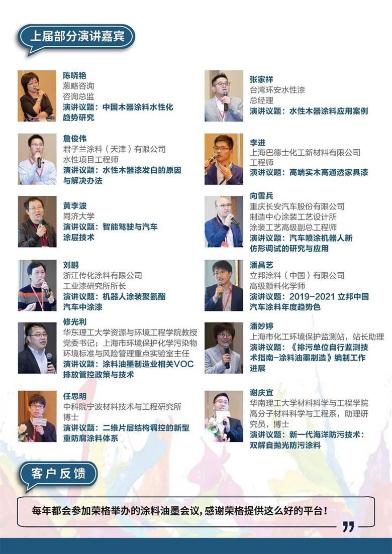 2020第21届中国涂料峰会暨展览会(5)_页面_5.jpg
