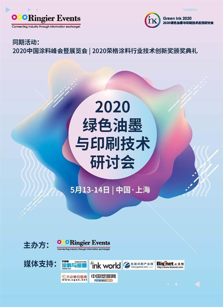 荣格2020绿色油墨及印刷技术应用研讨会_页面_1.jpg