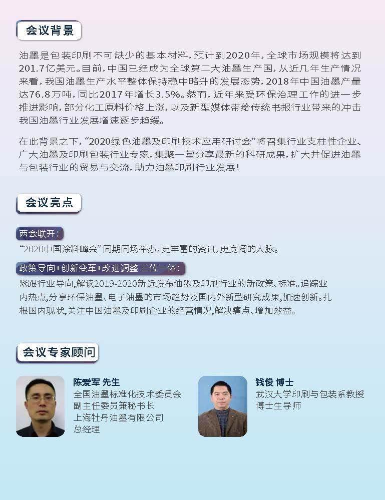 荣格2020绿色油墨及印刷技术应用研讨会_页面_2.jpg