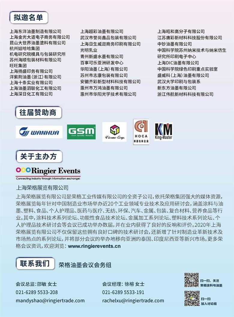 荣格2020绿色油墨及印刷技术应用研讨会_页面_7.jpg