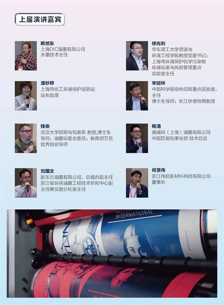 荣格2020绿色油墨及印刷技术应用研讨会_页面_5.jpg