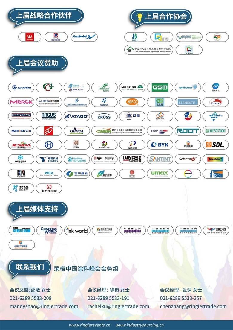 2020第21届中国涂料峰会暨展览会(5)_页面_8.jpg
