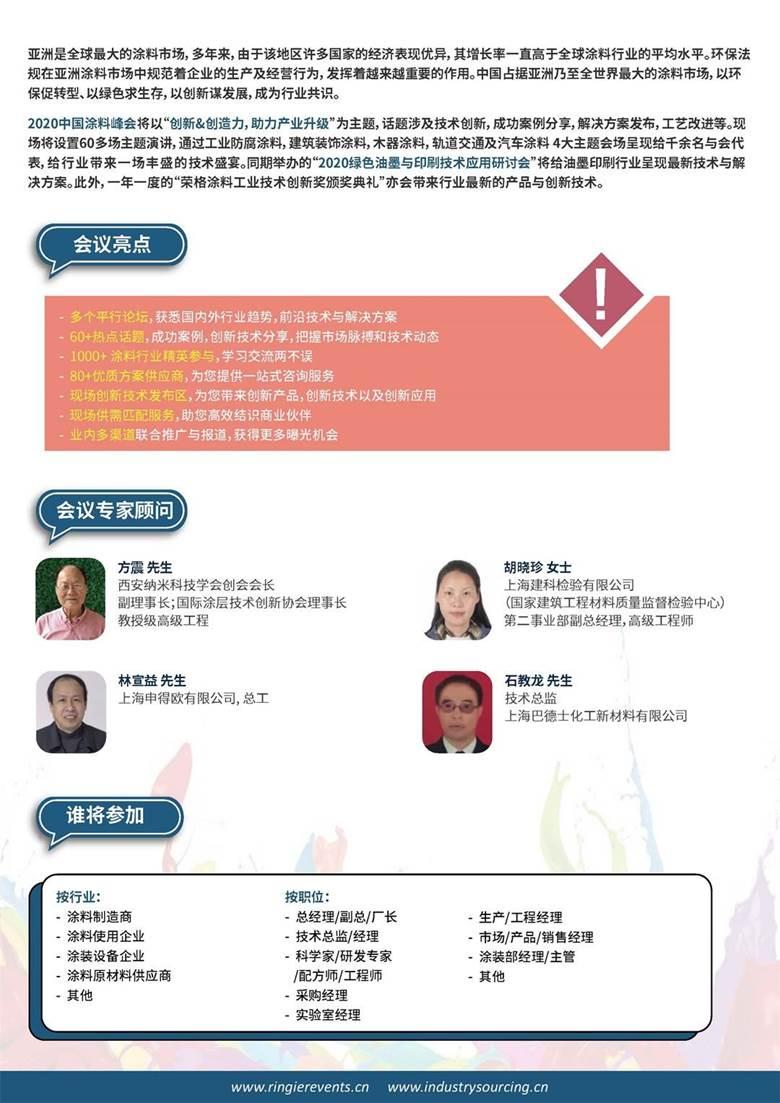 2020第21届中国涂料峰会暨展览会(5)_页面_2.jpg