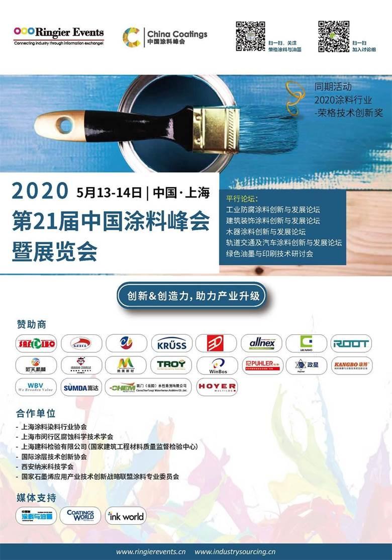 2020第21届中国涂料峰会暨展览会(5)_页面_1.jpg
